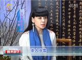 云南电视台专访:茶人冷雪